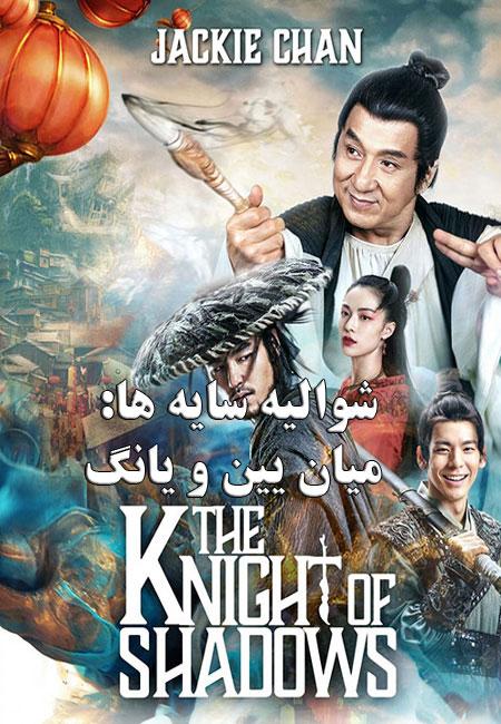 دانلود فیلم شوالیه سایهها دوبله فارسی The Knight of Shadows 2019
