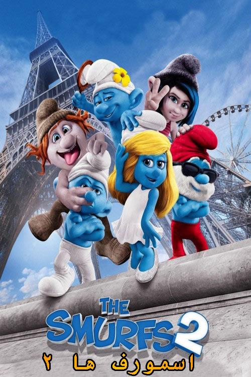 دانلود دوبله فارسی انیمیشن اسمورف ها 2 The Smurfs 2 2013