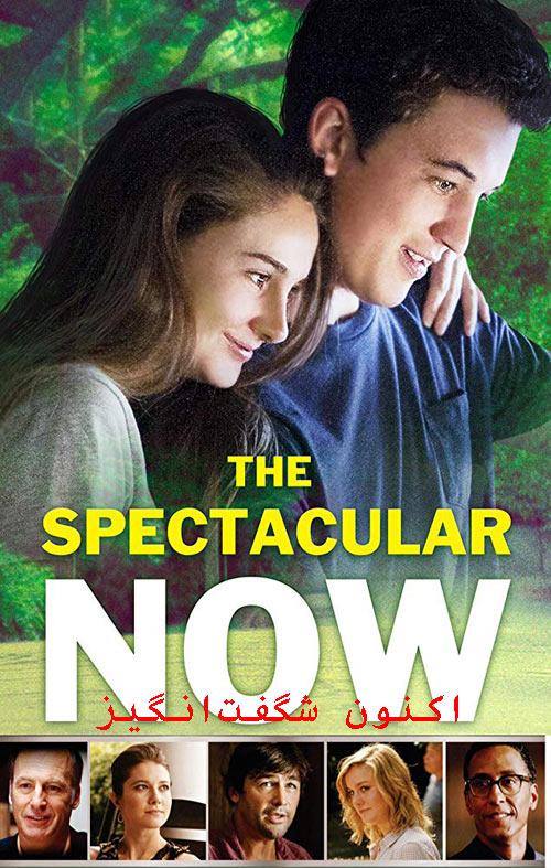 دانلود فیلم اکنون شگفتانگیز دوبله فارسی The Spectacular Now 2013