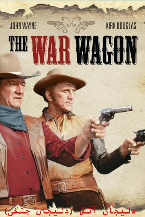 دانلود فیلم دلیجان آتش دوبله فارسی The War Wagon 1967