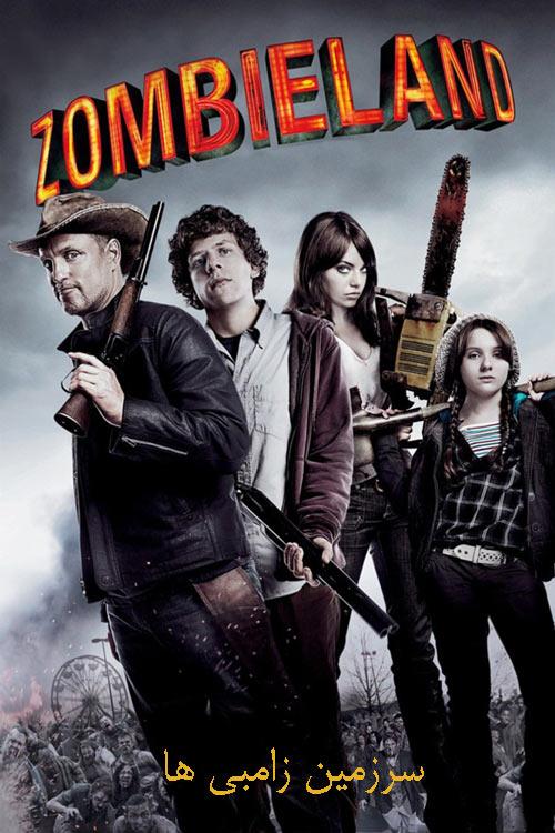 دانلود فیلم سرزمین زامبی ها دوبله فارسی Zombieland 2009