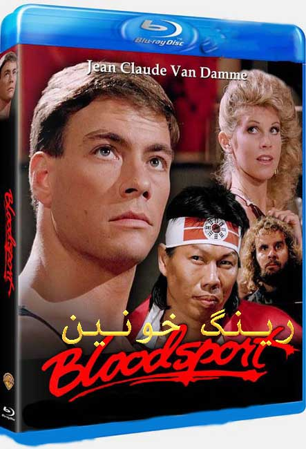 دانلود فیلم رینگ خونین دوبله فارسی Bloodsport 1988