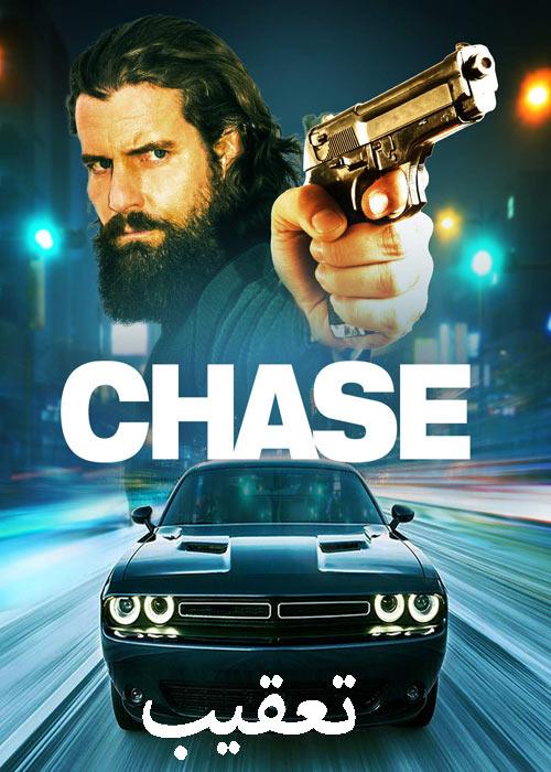 دانلود فیلم تعقیب دوبله فارسی Chase 2019