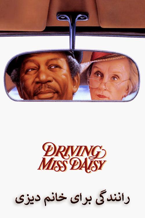 دانلود دوبله فارسی فیلم رانندگی برای خانم دیزی Driving Miss Daisy 1989