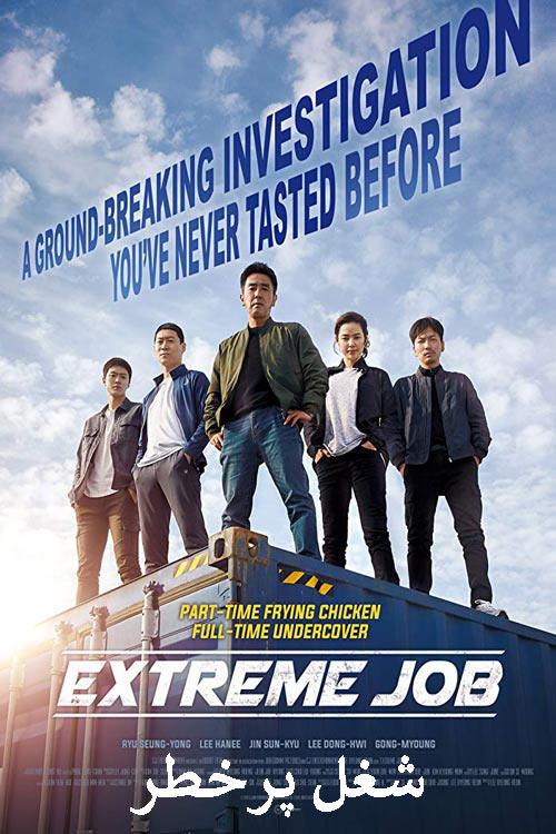 دانلود دوبله فارسی فیلم شغل پرخطر Extreme Job 2019