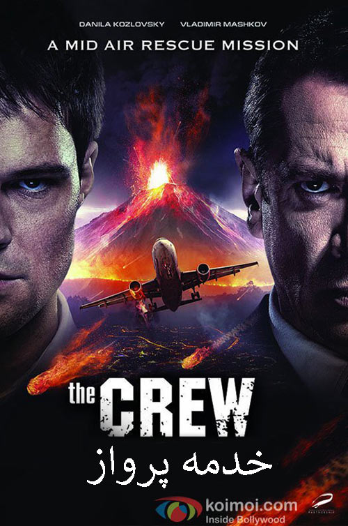 دانلود دوبله فارسی فیلم خدمه پرواز Flight Crew 2016