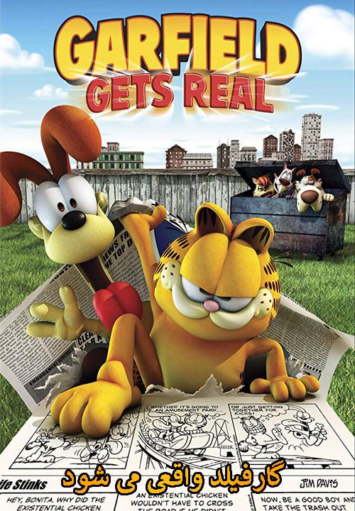 دانلود دوبله فارسی انیمیشن گارفیلد واقعی می شود Garfield Gets Real 2007