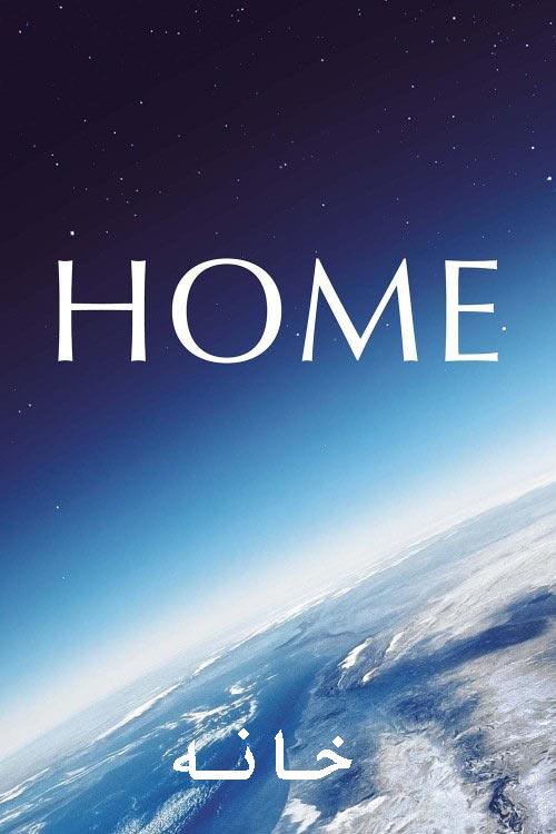 دانلود مستند خانه دوبله فارسی Home 2009