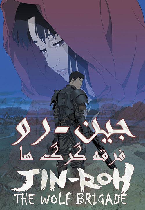 دانلود انیمیشن جین رو: فرقه گرگ ها دوبله فارسی Jin-Roh: The Wolf Brigade 1999