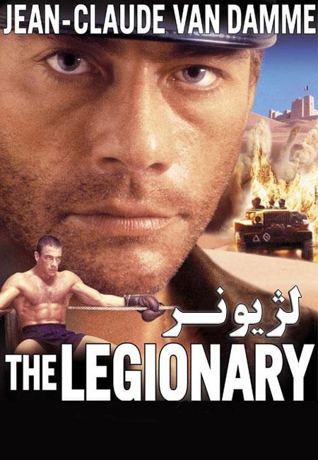 دانلود فیلم لژیونر دوبله فارسی Legionnaire 1998