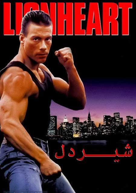 دانلود فیلم شیردل دوبله فارسی Lionheart 1990