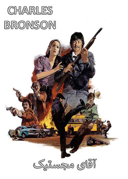 دانلود دوبله فارسی فیلم آقای مجستیک Mr Majestyk 1974