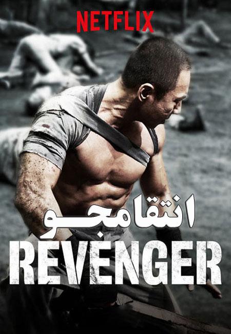 Revenger دانلود دوبله فارسی فیلم انتقامجو Revenger 2018 دانلود فیلم و سريال دوبله فارسی