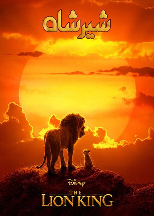 دانلود انیمیشن شیرشاه دوبله فارسی The Lion King 2019
