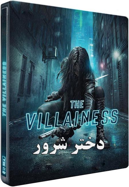 دانلود دوبله فارسی فیلم زن شرور The Villainess 2017