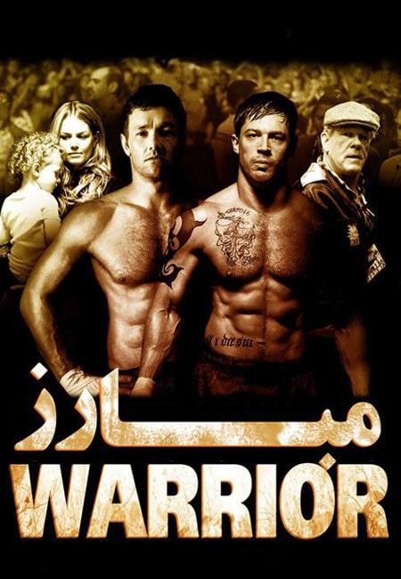 دانلود فیلم مبارز دوبله فارسی Warrior 2011