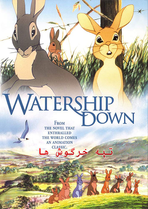 دانلود دوبله فارسی انیمیشن تپه خرگوش ها Watership Down 1978