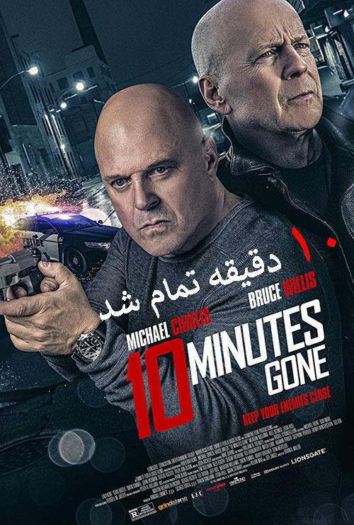 Ten 10 Minutes Gone