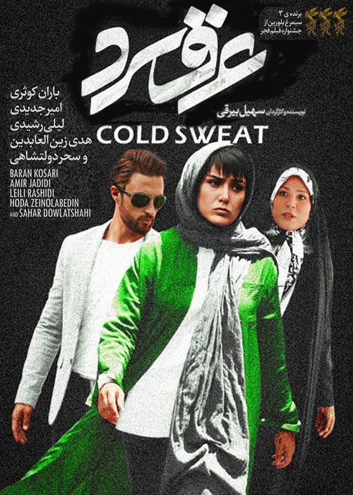 دانلود فیلم ایرانی عرق سرد Cold Sweat 2018
