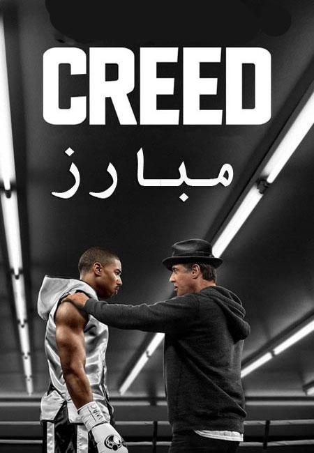 دانلود فیلم مبارز دوبله فارسی Creed 2015