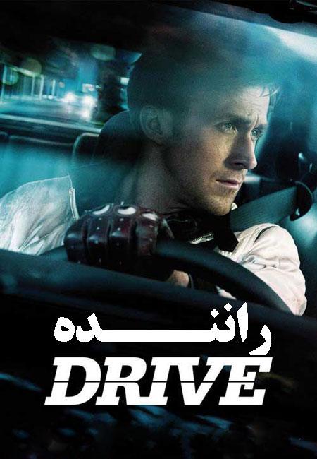 دانلود فیلم راننده دوبله فارسی Drive 2011