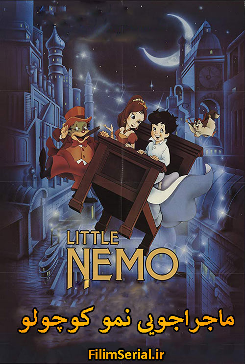 Little Nemo Adventures