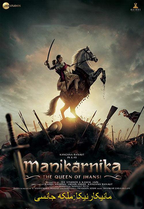دانلود فیلم مانیکارنیکا:ملکه جانسی دوبله فارسی Manikarnika The Queen of Jhansi 2019