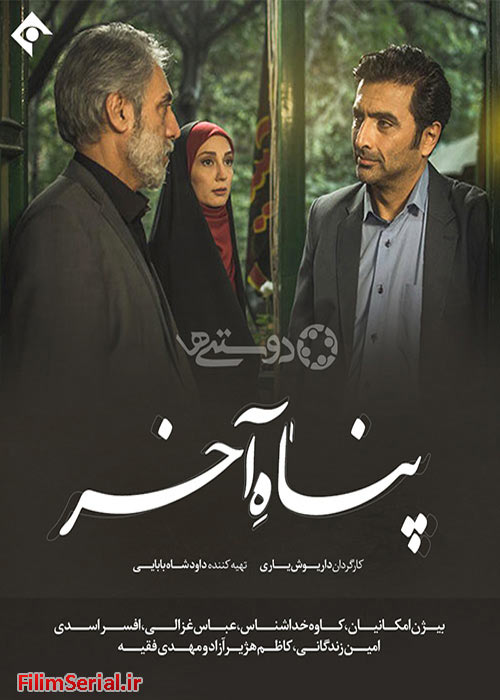 دانلود رایگان سریال ایرانی پناه آخر Panahe Akhar 1398