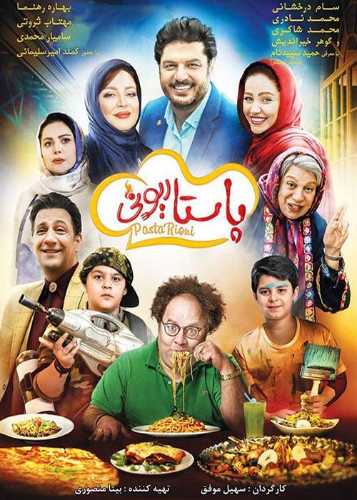دانلود فیلم ایرانی پاستاریونی Pasta Rioni 1397