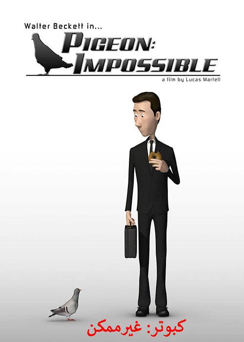 دانلود دوبله فارسی انیمیشن کبوتر: غیرممکن Pigeon: Impossible 2009