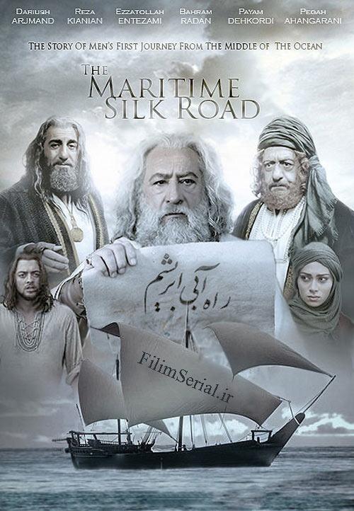 دانلود فیلم ایرانی راه آبی ابریشم Rah Abi Abrisham 1391