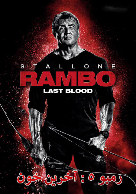 دانلود دوبله فارسی فیلم رمبو ۵: آخرین خون Rambo V Last Blood 2019