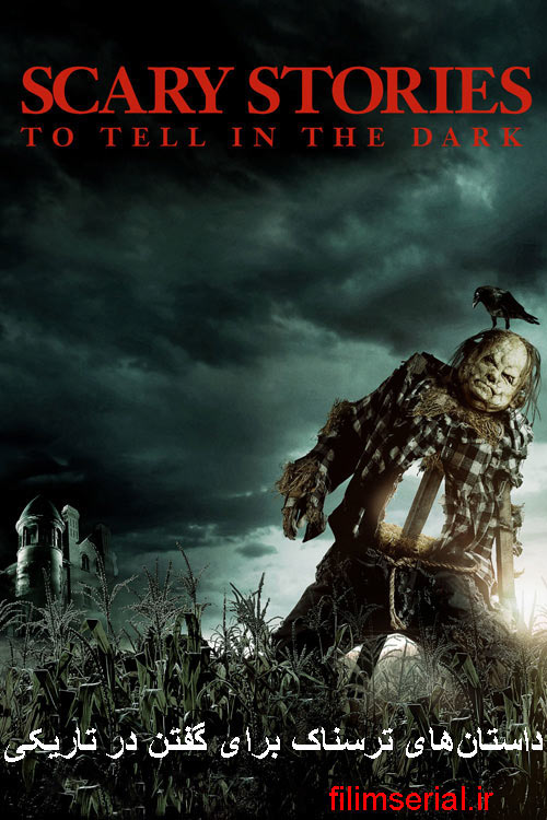 Scary Stories to