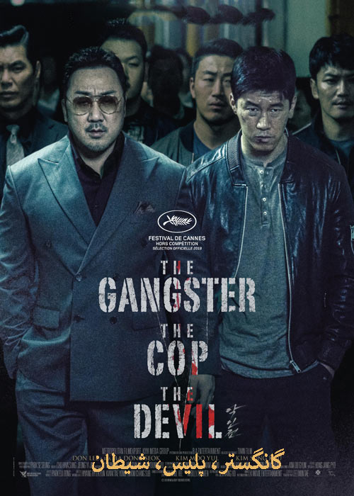 Gangster Cop Devil
