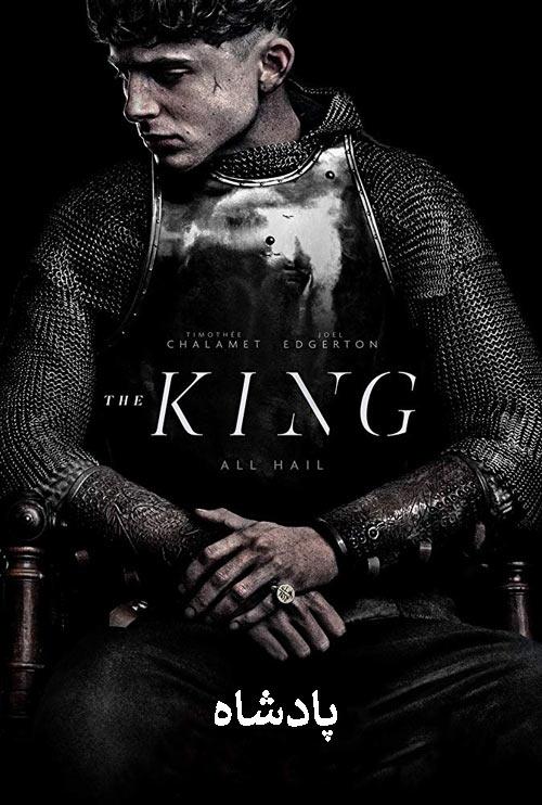 دانلود دوبله فارسی فیلم پادشاه The King 2019