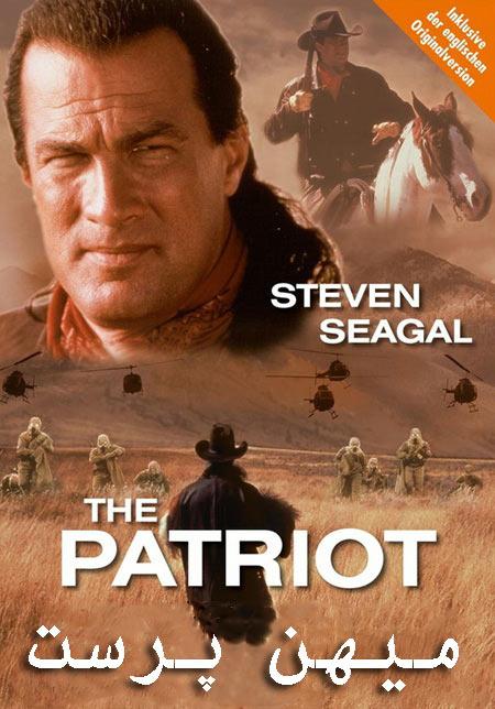 دانلود فیلم میهن پرست دوبله فارسی The Patriot 1998