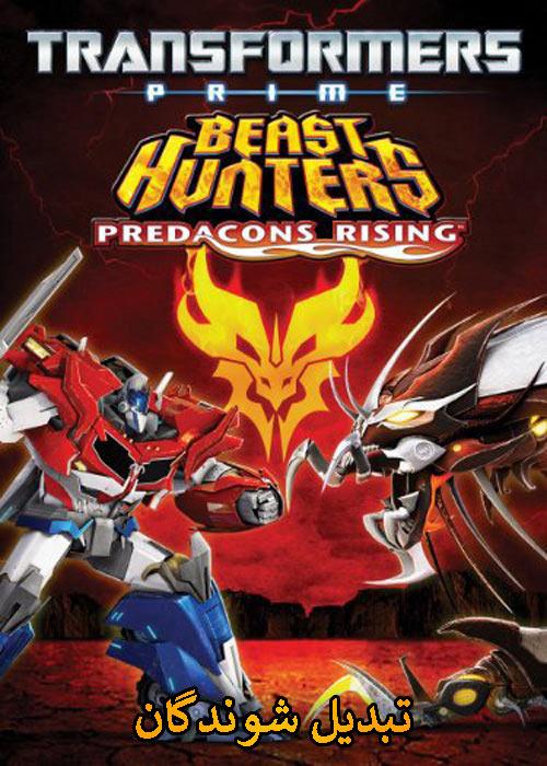 دانلود دوبله فارسی انیمیشن ترانسفورمرز Transformers Prime Beast Hunters: Predacons Rising 2013