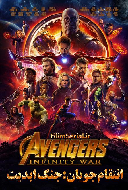 دانلود فیلم انتقامجویان:جنگ ابدیت دوبله فارسی Avengers: Infinity War 2018