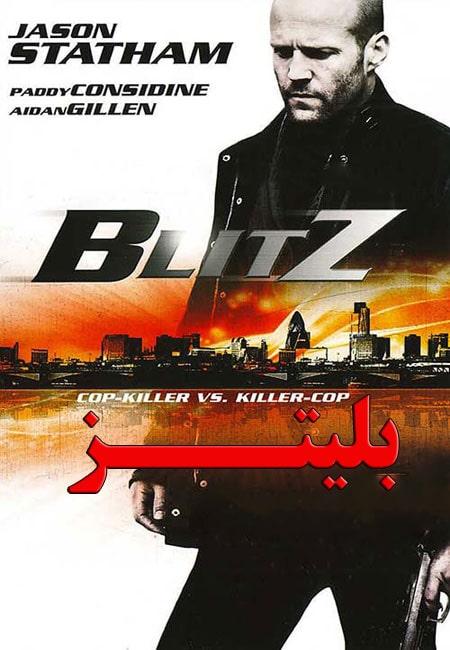 دانلود فیلم بلیتز دوبله فارسی Blitz 2011
