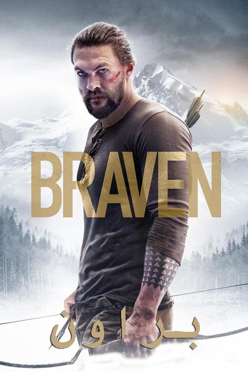 دانلود فیلم براون دوبله فارسی Braven 2018