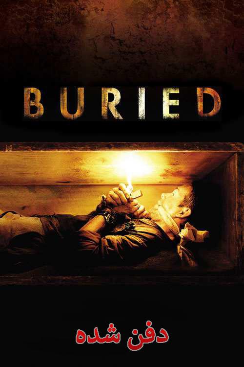 دانلود دوبله فارسی فیلم دفن شده Buried 2010