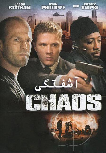دانلود فیلم آشفتگی دوبله فارسی Chaos 2005