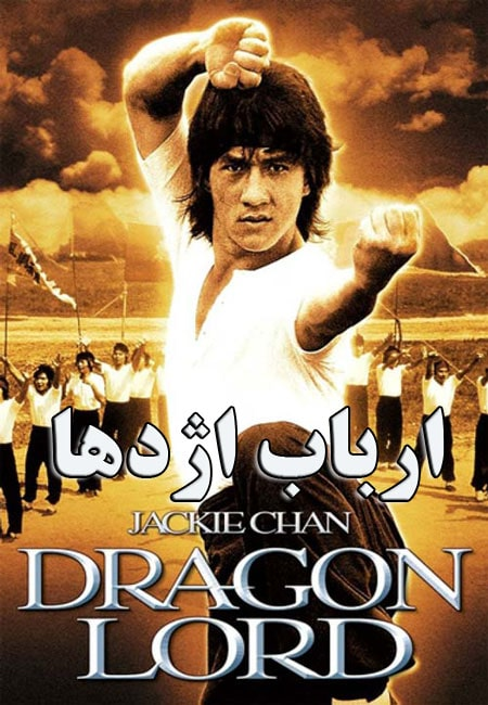 دانلود فیلم ارباب اژدها دوبله فارسی Dragon Strike 1982