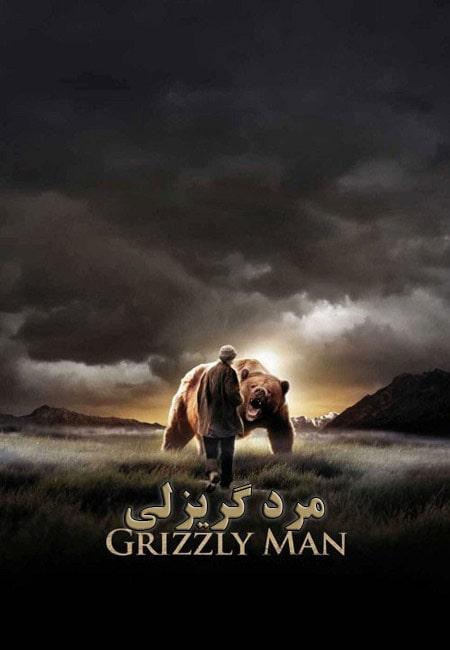 دانلود مستند مرد گریزلی Grizzly Man 2005