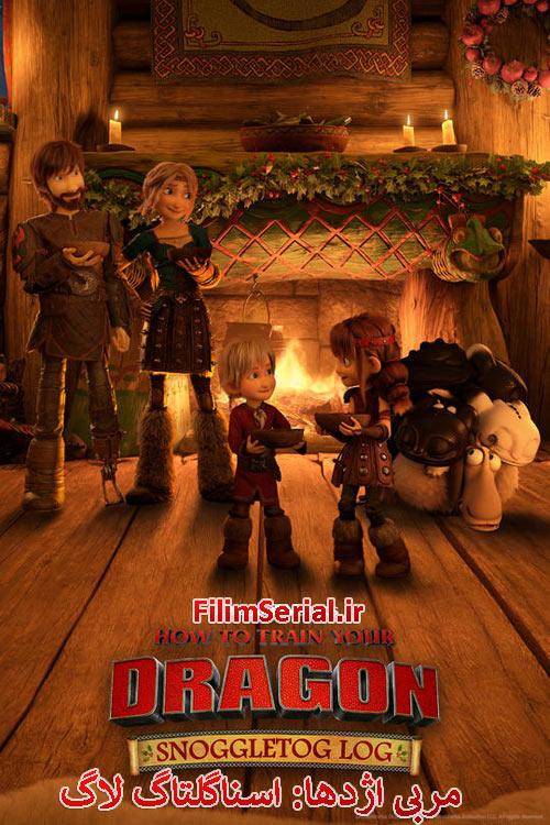 دانلود دوبله فارسی انیمیشن How to Train Your Dragon: Snoggletog Log 2019