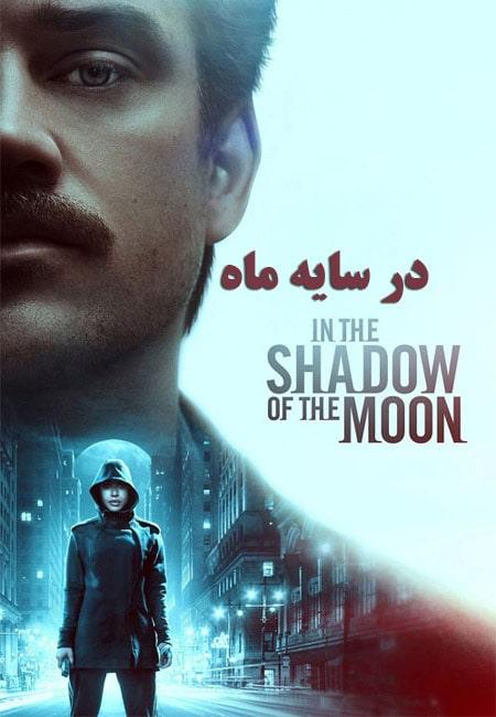 دانلود دوبله فارسی فیلم در سایه ماه In the Shadow of the Moon 2019