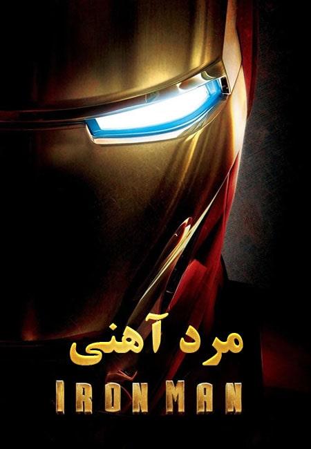 دانلود فیلم مرد آهنی دوبله فارسی Iron Man 2008