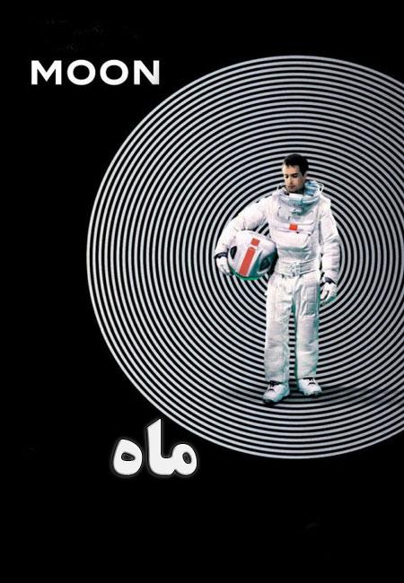 دانلود فیلم ماه دوبله فارسی Moon 2009