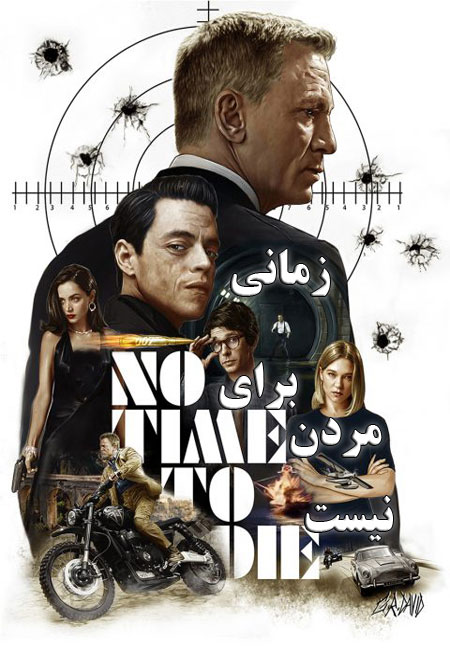 دانلود فیلم زمانی برای مردن نیست دوبله فارسی No Time To Die 2021