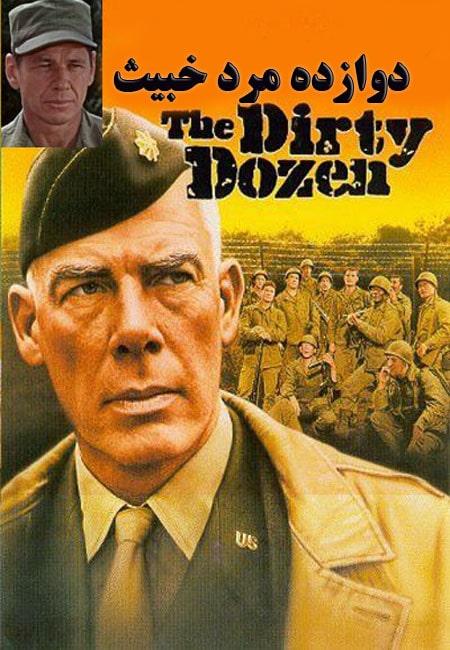 دانلود فیلم دوازده مرد خبیث دوبله فارسی The Dirty Dozen 1967